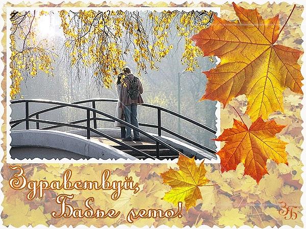 Здравствуй, осень Красивые картинки 17