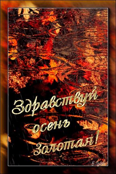 Здравствуй, осень Красивые картинки 23