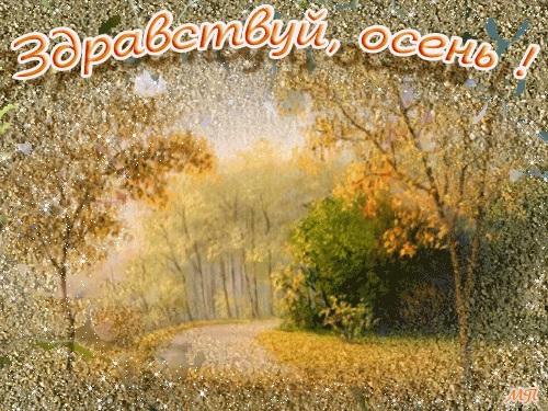 Здравствуй, осень Красивые картинки 24