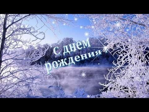 Зимние открытки с днем рождения 01