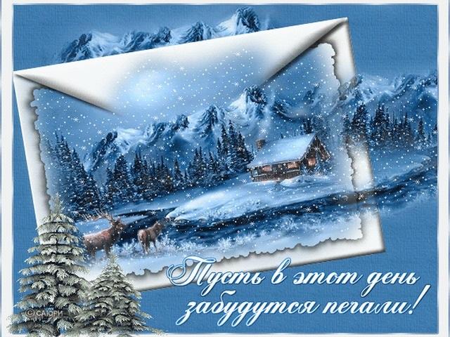 Зимние открытки с днем рождения 02