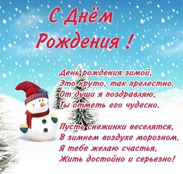 Зимние открытки с днем рождения 05