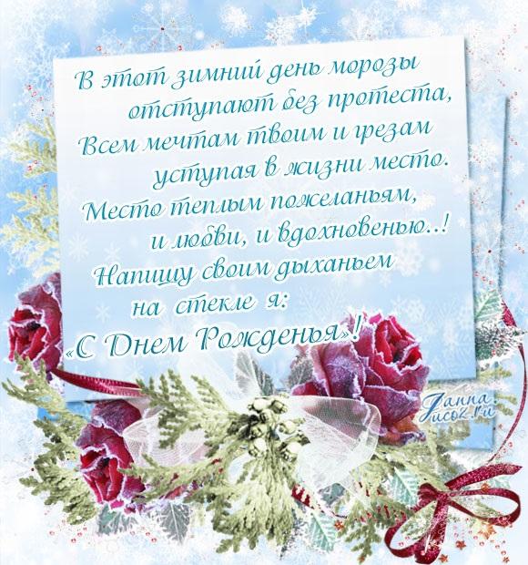 Зимние открытки с днем рождения 06