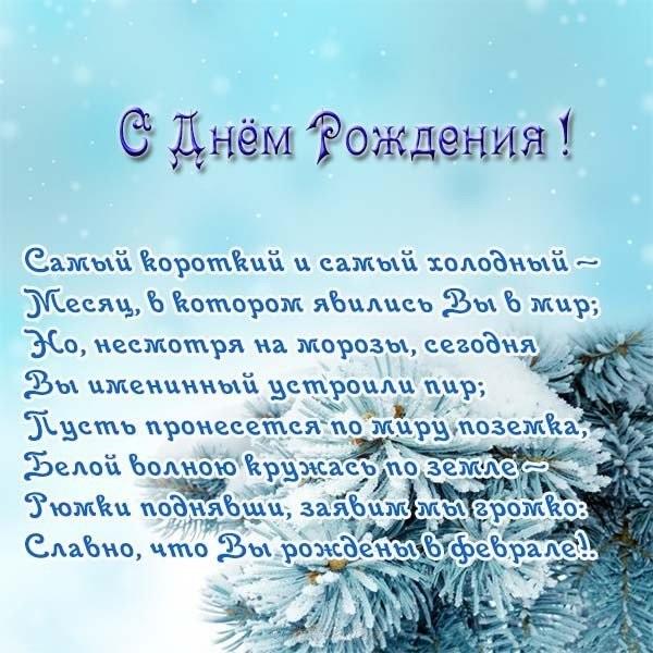 Зимние открытки с днем рождения 10