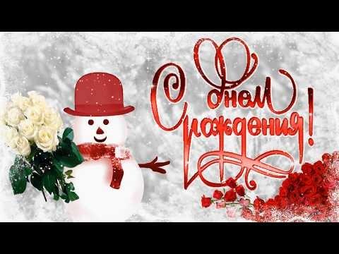 Зимние открытки с днем рождения 11