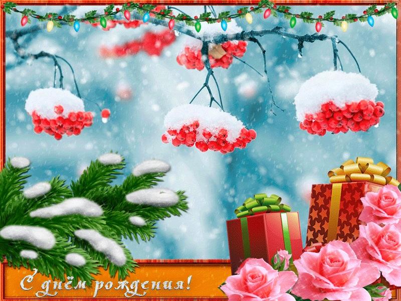 Зимние открытки с днем рождения 12