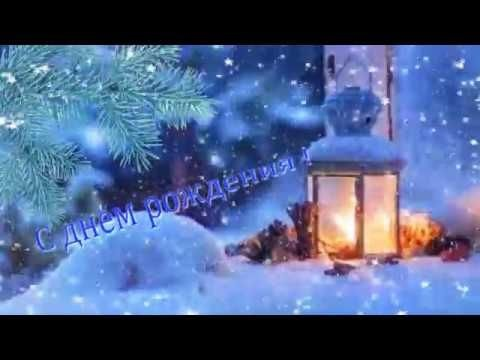 Зимние открытки с днем рождения 14