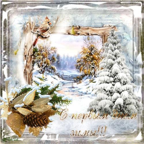 Зимние открытки с днем рождения 17