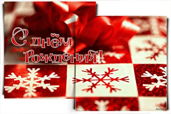 Зимние открытки с днем рождения 21