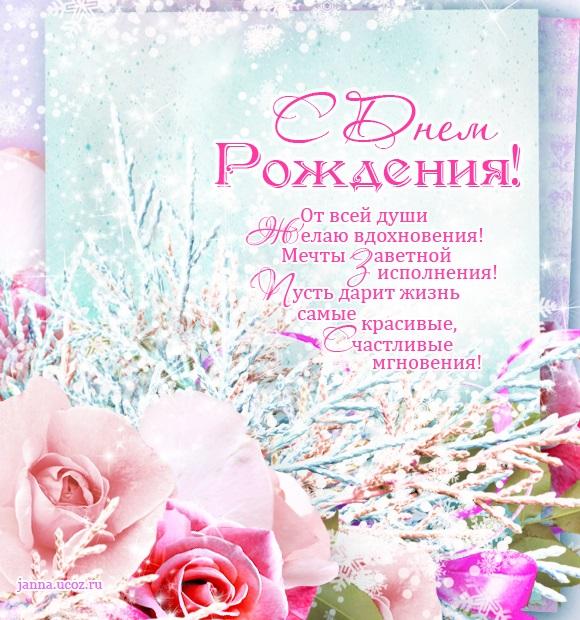 Зимние открытки с днем рождения 25