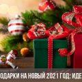 Идеи подарков на новый год быка 2021 14