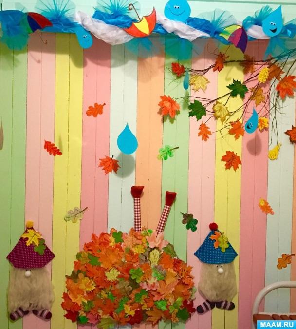 Идея осень украшение зала в детском саду 02