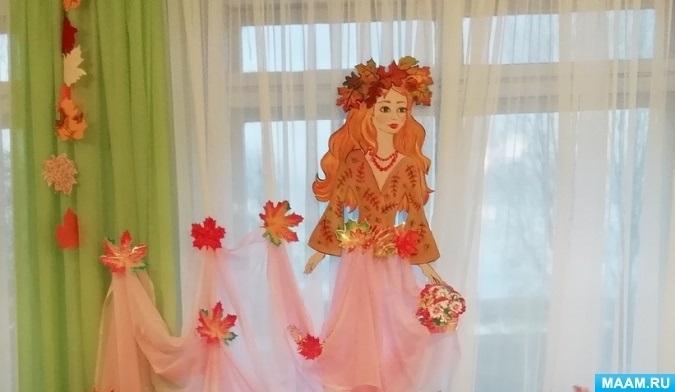 Идея осень украшение зала в детском саду 24