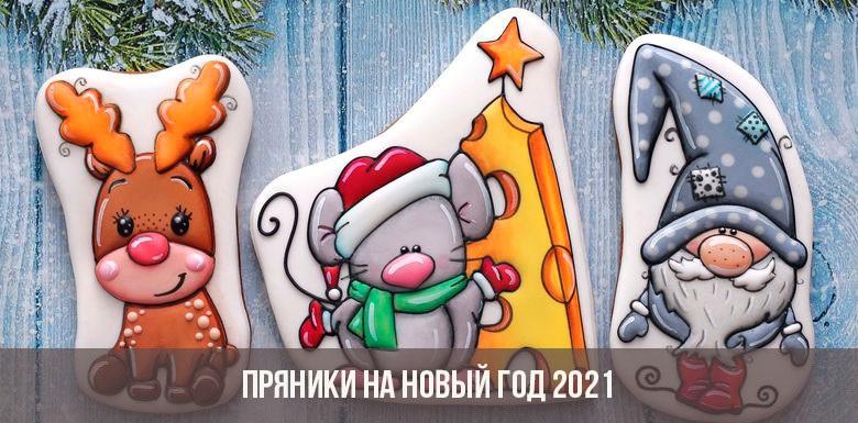 Картинка на год быка новый год 13