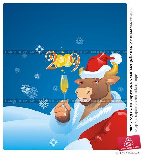 Картинка на год быка новый год 17
