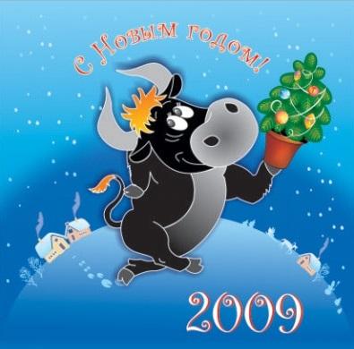 Картинка на год быка новый год 23