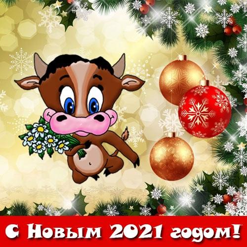 Картинки на Новый год 2021 лучшая подборка (10)