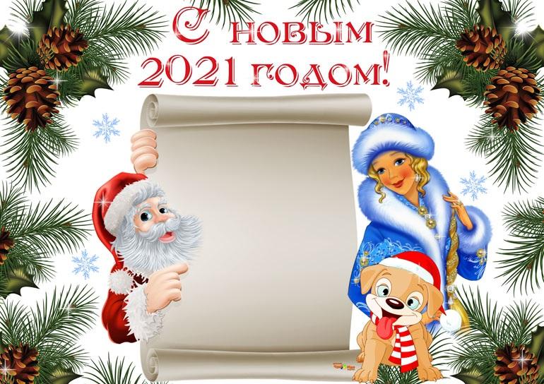 Картинки на Новый год 2021 лучшая подборка (4)