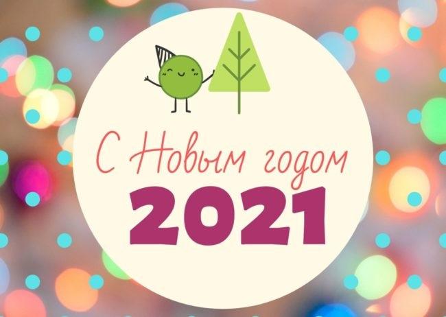 Картинки на Новый год 2021 лучшая подборка (5)