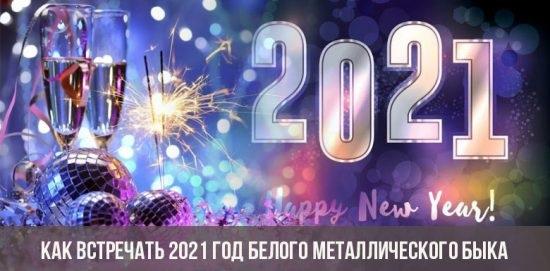 Картинки на Новый год 2021 лучшая подборка (6)