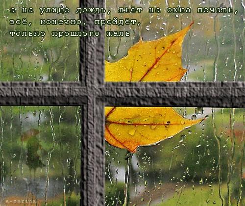 Красивая фотосессия на тему осенний дождь 18