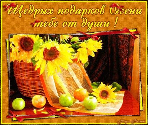 Красивые осенние открытки с днем рождения 06