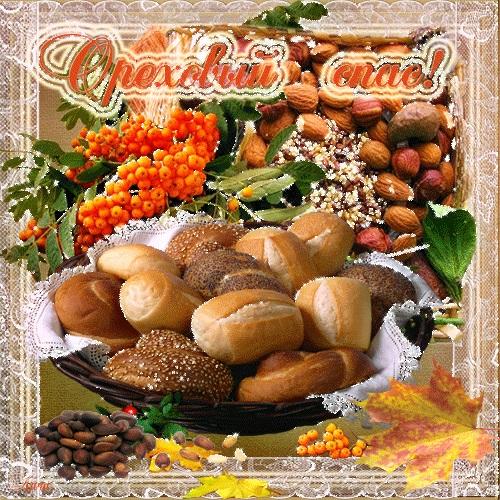 Красивые открытки Третий Ореховый Спас 01