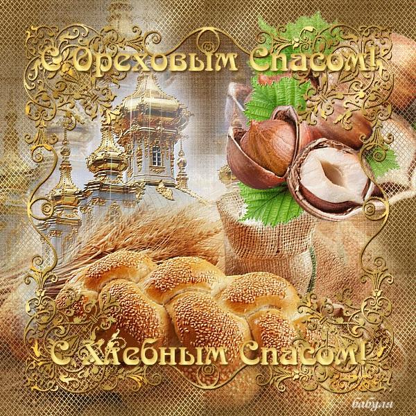 Красивые открытки Третий Ореховый Спас 02