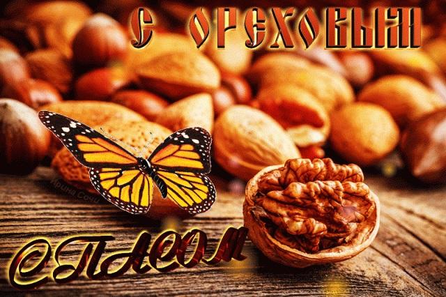 Красивые открытки Третий Ореховый Спас 03