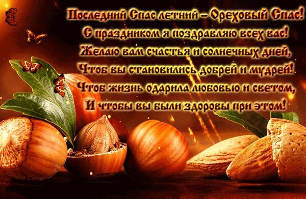 Красивые открытки Третий Ореховый Спас 04