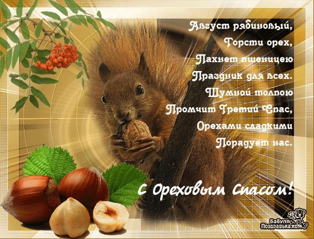Красивые открытки Третий Ореховый Спас 07