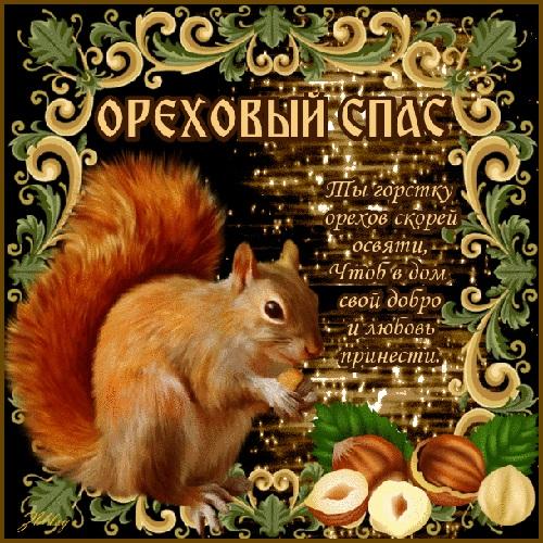 Красивые открытки Третий Ореховый Спас 09
