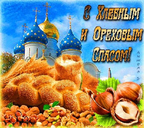Красивые открытки Третий Ореховый Спас 10