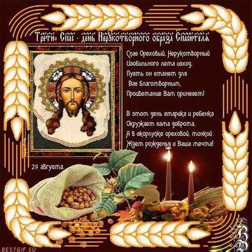Красивые открытки Третий Ореховый Спас 11
