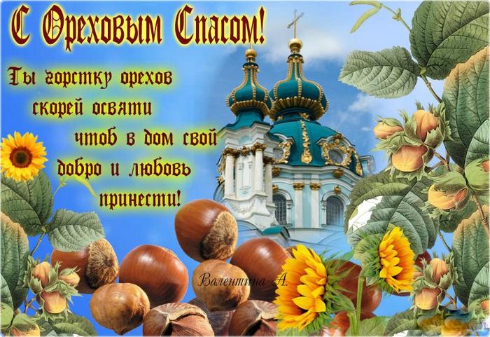 Красивые открытки Третий Ореховый Спас 16