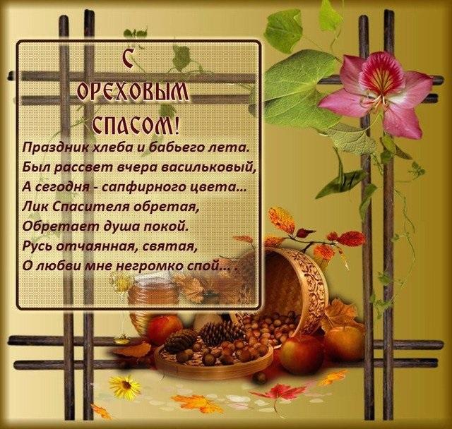 Красивые открытки Третий Ореховый Спас 18