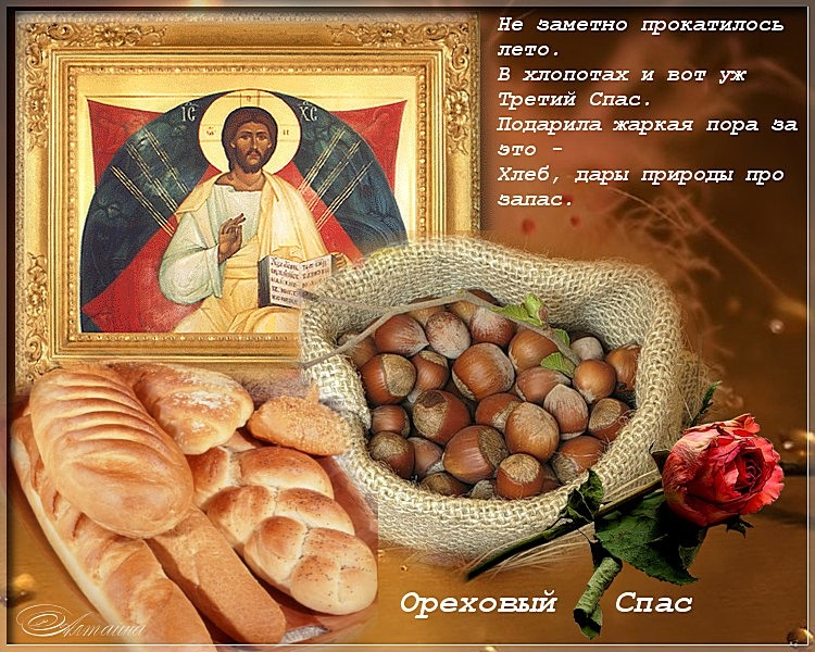 Красивые открытки Третий Ореховый Спас 19