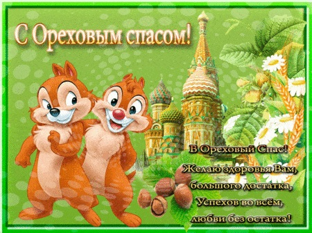 Красивые открытки Третий Ореховый Спас 22
