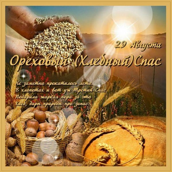Красивые открытки Третий Ореховый Спас 27