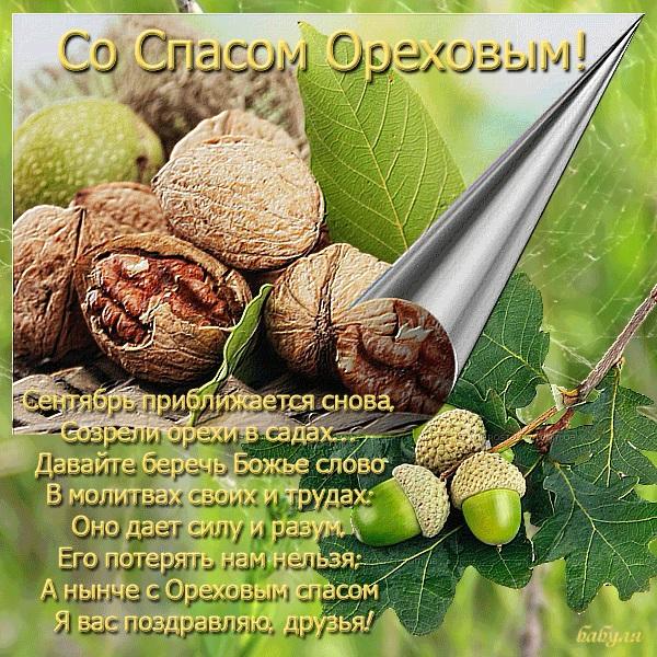 Красивые открытки Третий Ореховый Спас 29