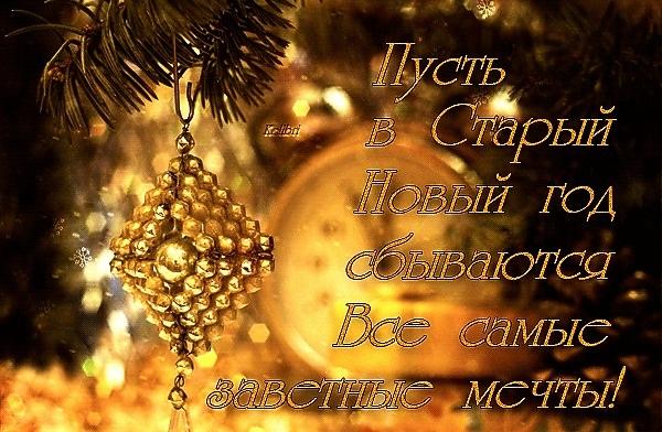 Красивые открытки на Старый Новый год 01