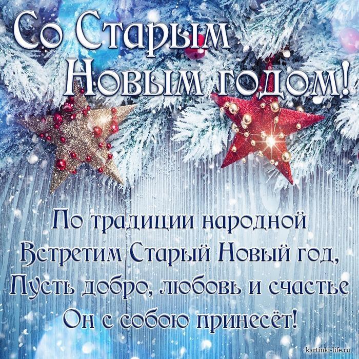 Красивые открытки на Старый Новый год 02