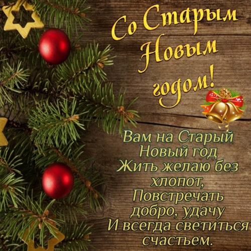 Красивые открытки на Старый Новый год 03