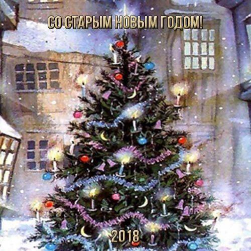 Красивые открытки на Старый Новый год 04