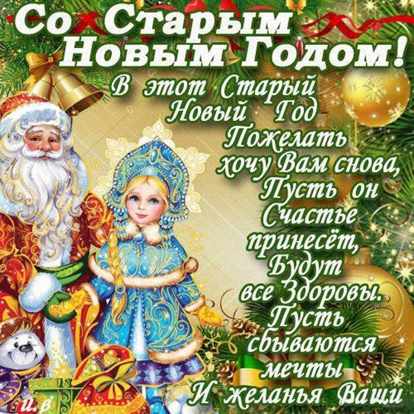 Красивые открытки на Старый Новый год 05