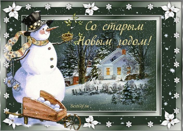 Красивые открытки на Старый Новый год 06