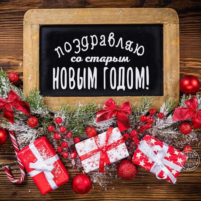 Красивые открытки на Старый Новый год 07