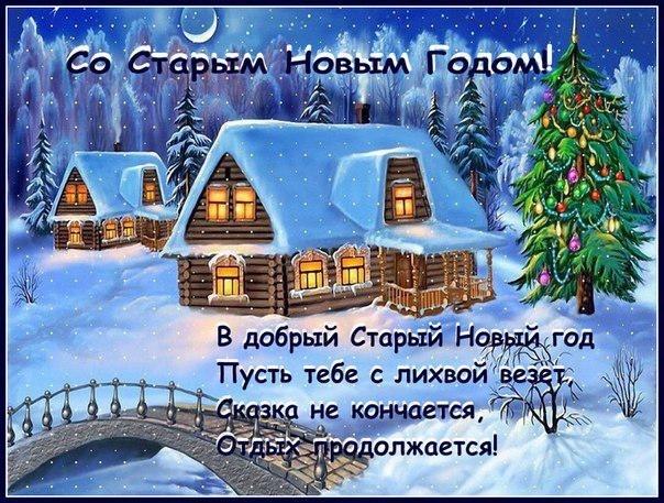 Красивые открытки на Старый Новый год 08