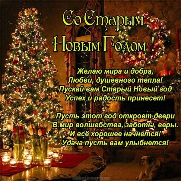 Красивые открытки на Старый Новый год 09