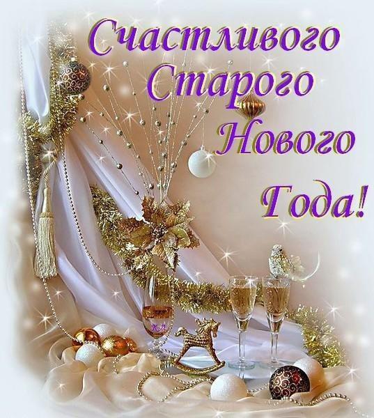 Красивые открытки на Старый Новый год 10